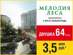 ЖК «Мелодия Леса» 2 км от Зеленограда Двушка за 3,5 млн руб.